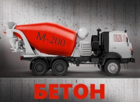 Выбирайте бетон марки М200